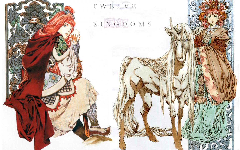12 королевств книги скачать