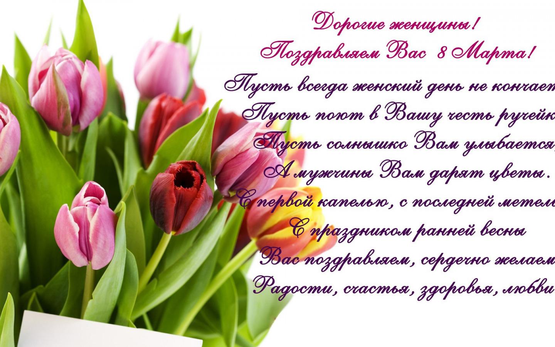 Красивое поздравление с женским днем