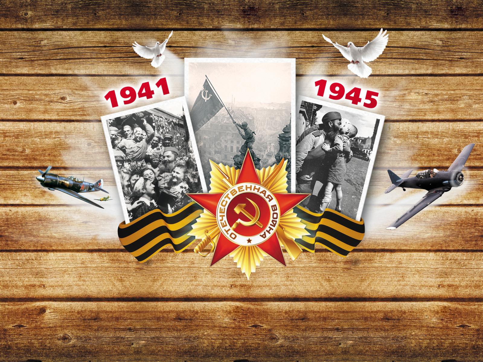 Открытка про войну 1941-1945 для детей, день красоты картинки