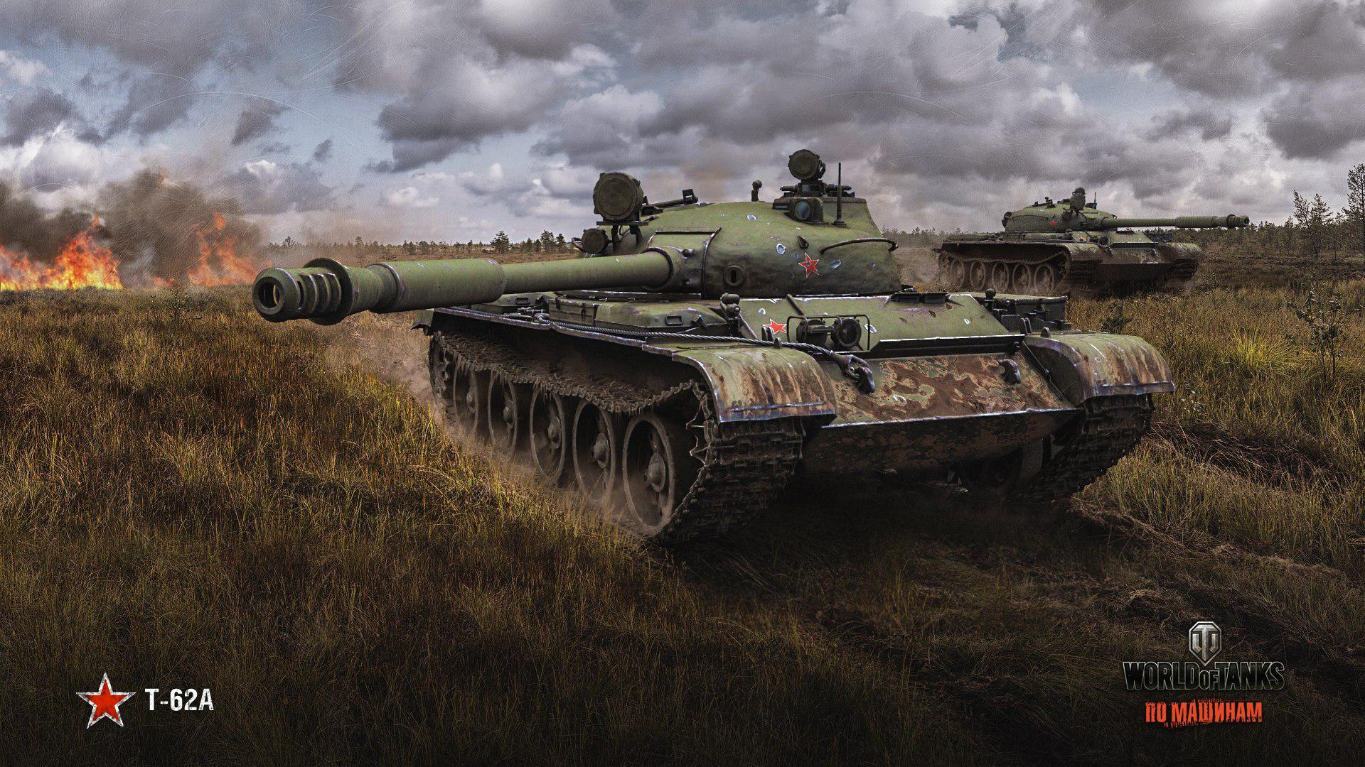 Советские Танки в World Of Tanks