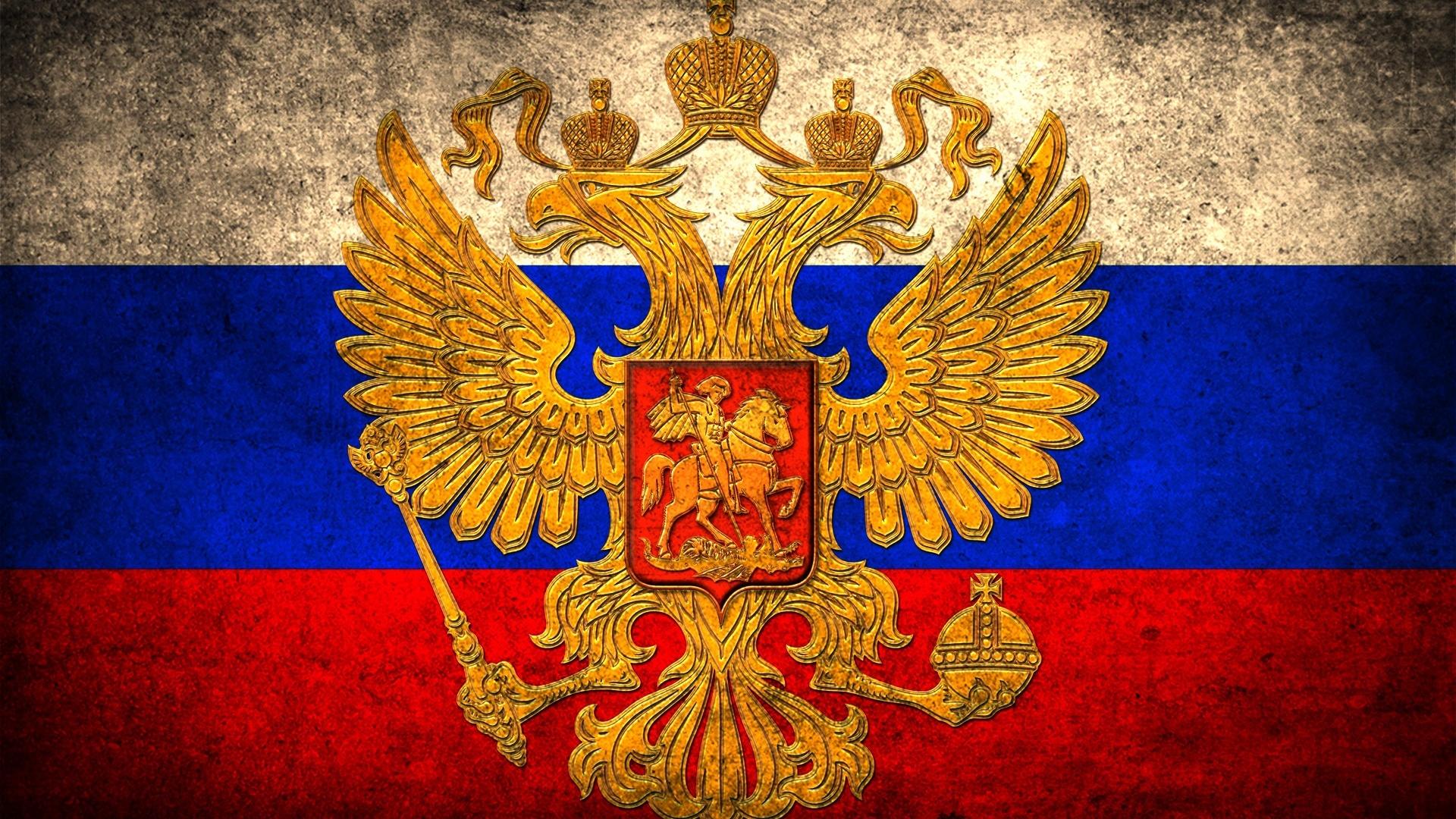 картинки флаги и гербы российской федерации группе