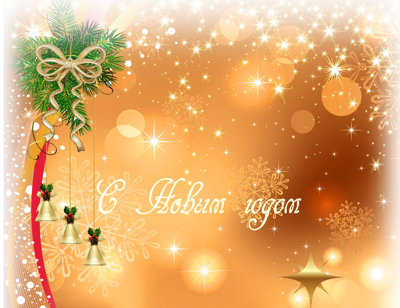 фон с надписью с новым годом