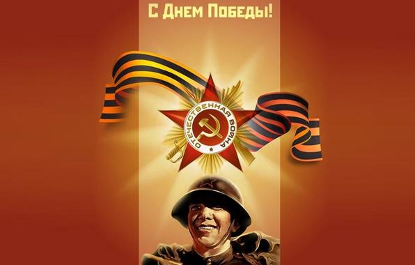 Картинка звезда, солдат, 9мая, день победы
