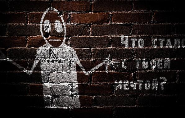 Картинка стена, надпись, кирпич, фраза, мотивация, крики улиц, mr. freeman