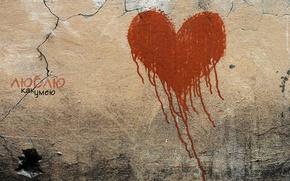 Картинка стена, надпись, графити