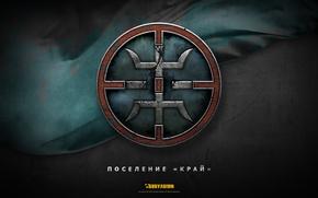 Картинка логотип, группировка, Survarium, Vostok Games, Поселение Край