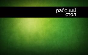 Картинка полотно, рабочий стол, минимализм, зелёный