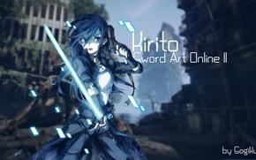 Картинка меч, аниме, арт, Sword Art Online, Кирито