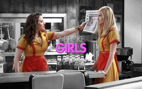 Картинка газета, сериал, официантки, кетчуп, Kat Dennings, 2 Broke Girls, Две девицы на мели, Beth Behrs, …
