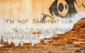 Картинка стена, надпись, фраза, крики улиц, mr. freeman