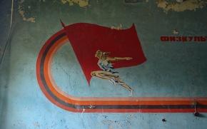 Картинка фон, стена, рисунок