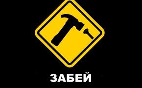 Картинка Желтый, Знак, забей, Плакат