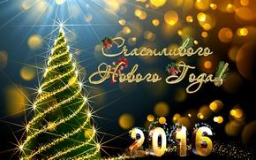 Картинка огни, блики, праздник, надпись, елка, Новый год, гирлянда, поздравление, 2016