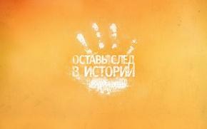 Картинка оранжевый, фон, надпись, след, в истории, оставь