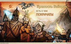 Картинка летняя распродажа, The Elder Scrolls V: Skyrim, Steam, sale, Вайтран, скайрим