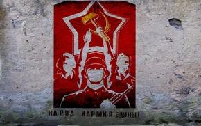 Обои 23 февраля, лозунг, стена, плакат