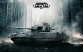 Картинка дым, танк, tanks, CryEngine, mail.ru, Armored Warfare, Obsidian Entertainment, Проект Армата, my.com