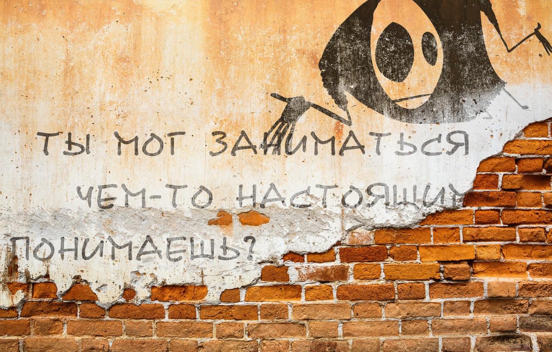 Днем, обои на стену с надписями на русском