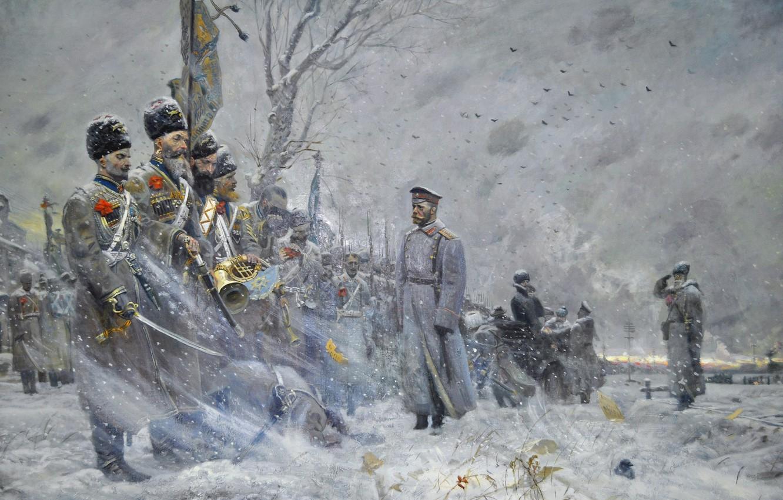 Фото обои картина, россия, империя, казаки, император, русская армия, николай II, павел рыженко, Прощание с конвоем