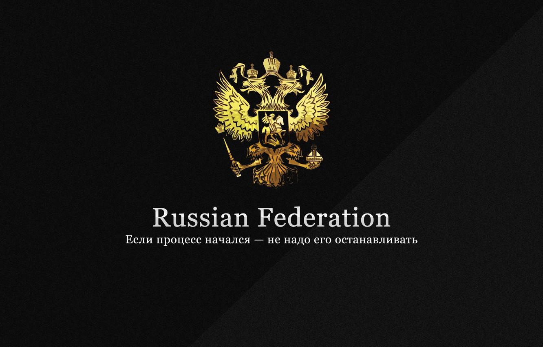 Фото обои Россия, russia, федерация, rus