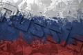 Картинка Россия, триколор, Флаг
